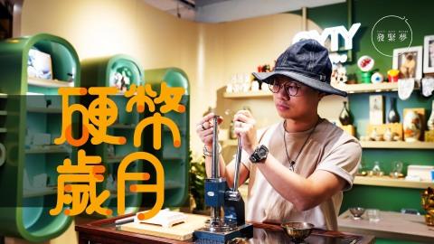 【夢專訪】兩亳子冇價值?「神沙」飾物改造師︰波浪型硬幣是香港獨有!