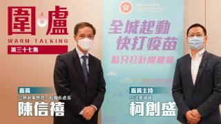【圍爐·陳信禧】推外展疫苗接種服務 加快香港重回正軌