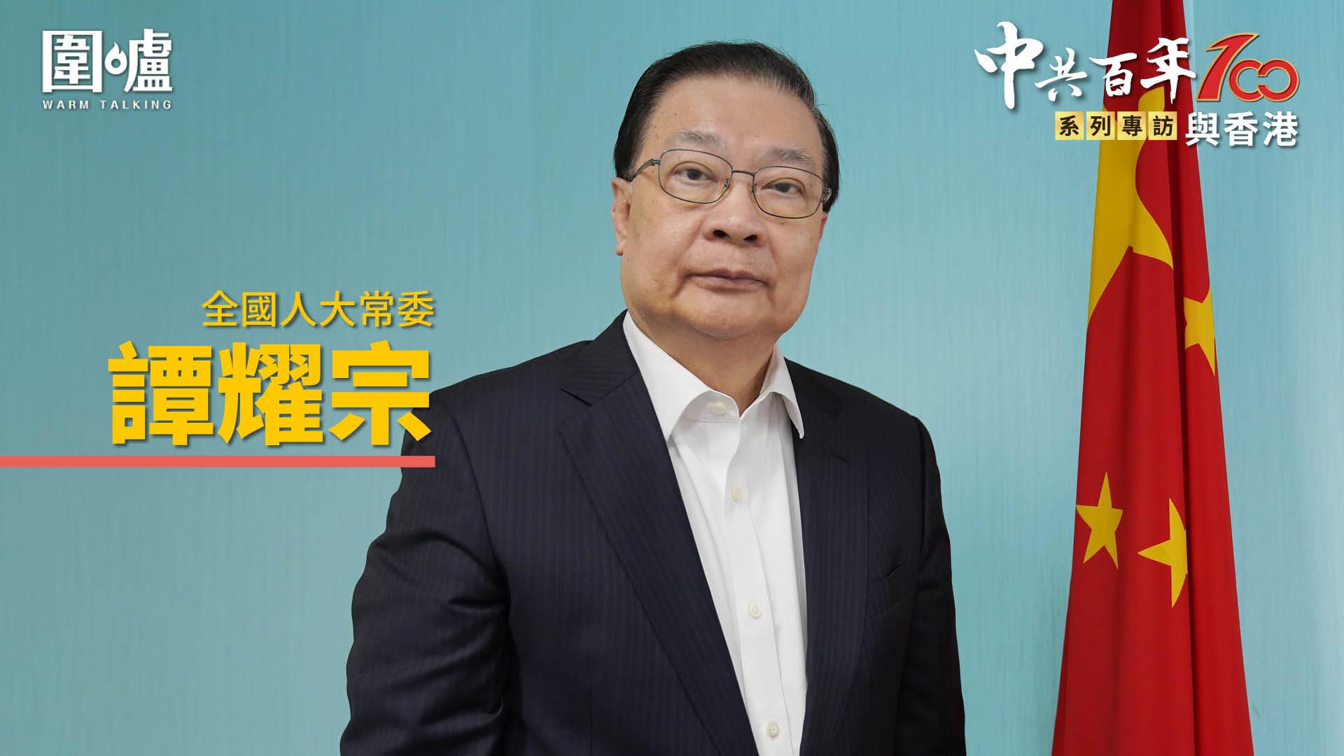 【專訪】譚耀宗:祖國如母親般關顧香港 港人應感激國家的恩澤