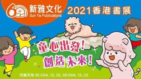 【香港書展】新雅文化六十周年好書不斷-精選書低至六折更設現場優惠