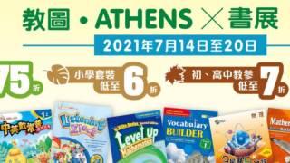 【香港書展】教圖公司精選教材套裝低至六折 滿足各年級學生學習需要