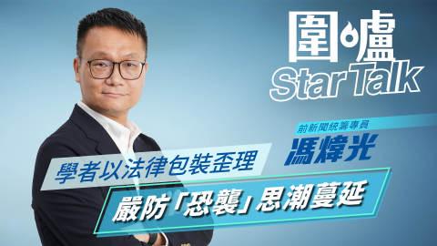 【圍爐Star-Talk·馮煒光】學者以法律包裝歪理 嚴防「恐襲」思潮蔓延
