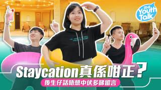 【Youth Talk】Staycation真係咁正?後生仔話唔想中伏多睇留言
