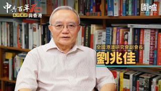 【專訪】劉兆佳:港人弄清定位及發展前景  融入國家發展大局前途無限