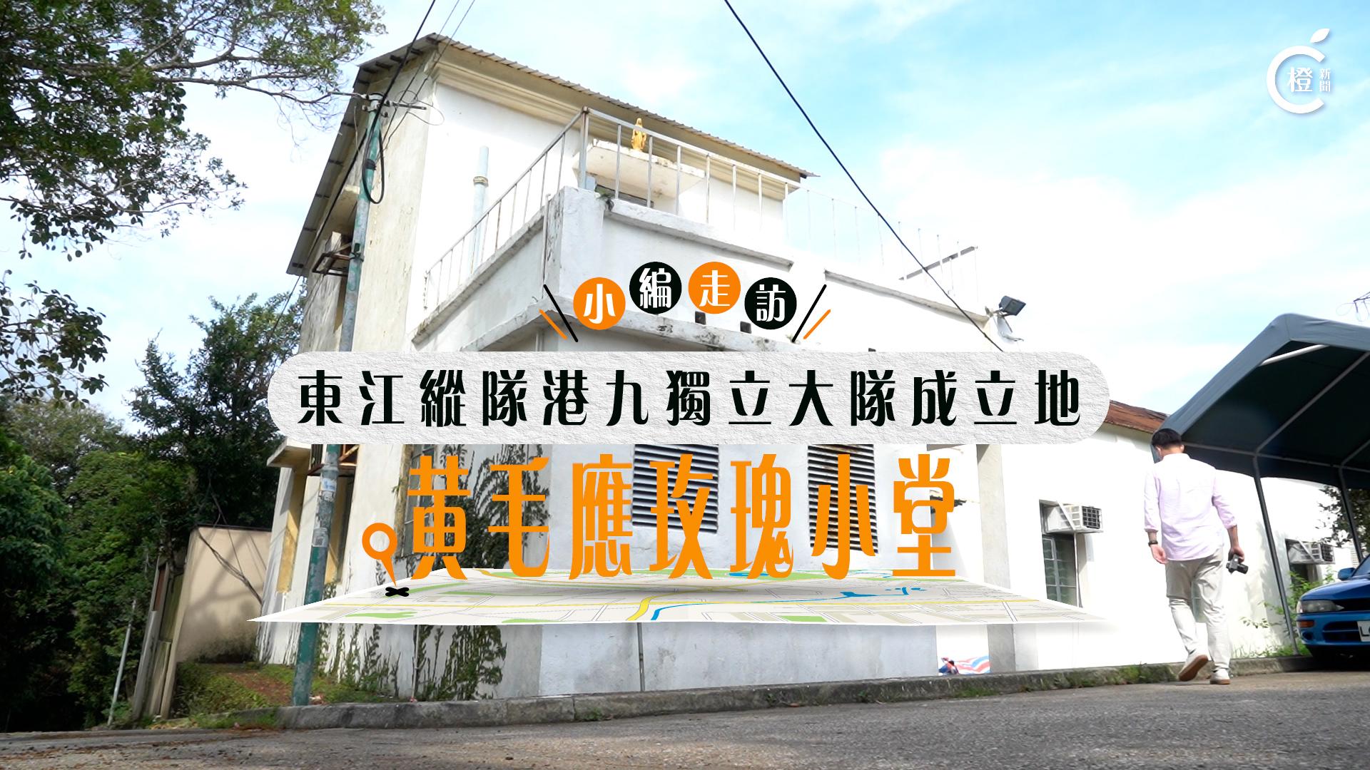 【小編Vlog】塵封教堂遺抗戰史 平民捨身護東江縱隊