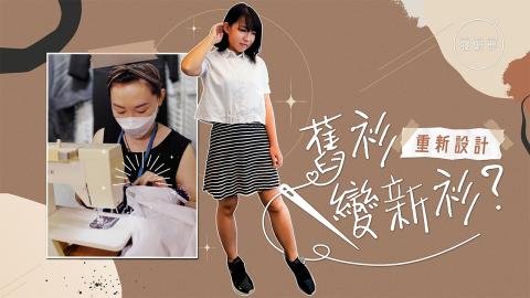 【夢生活】設計師改造二手衫!裇衫+吊帶裙變型格連身裙