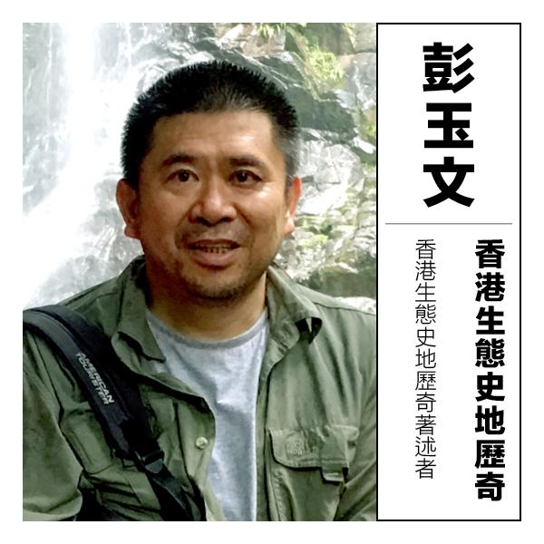 香港生態史地歷奇