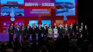 「融通中外・文明互鑒」論壇舉行  業界共商香港發展中外文化藝術交流中心