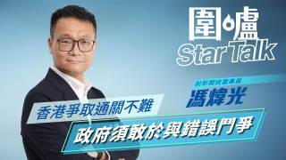 【圍爐Star Talk·馮煒光】香港爭取通關不難 政府須敢於與錯誤鬥爭