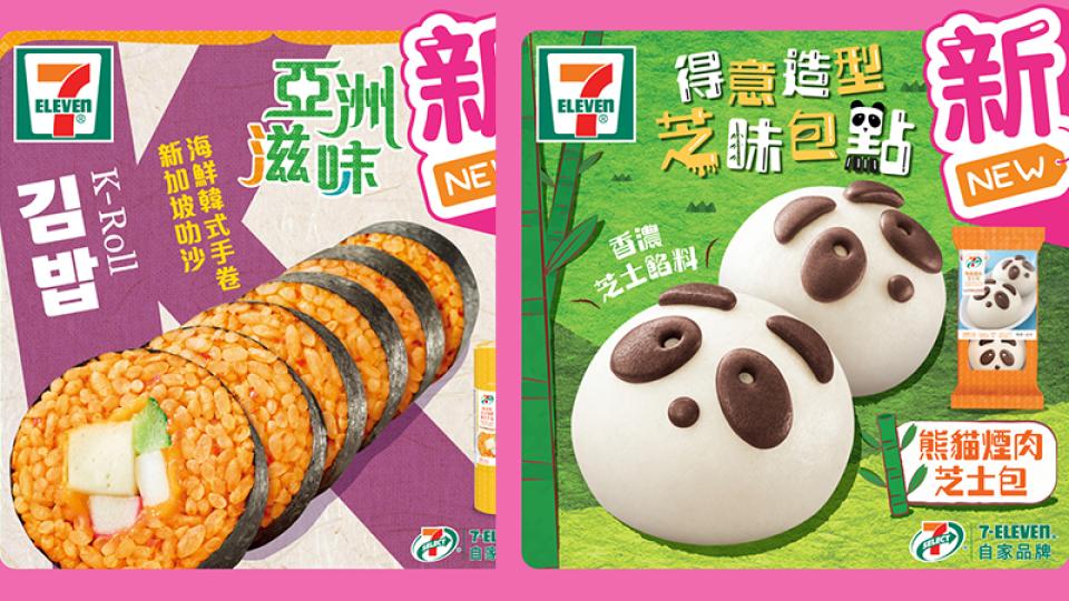 【日常滋味】東南亞風味飯糰+手卷 便利店推熊貓造型芝士包