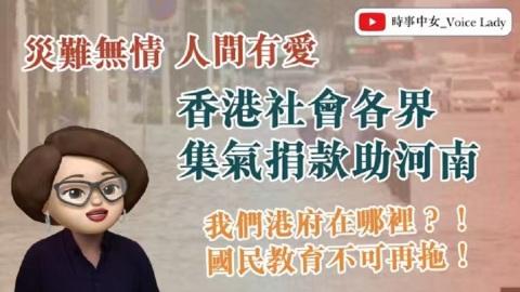 時事中女EP.54   香港社會各界集氣捐助河南 特區政府在哪裡?