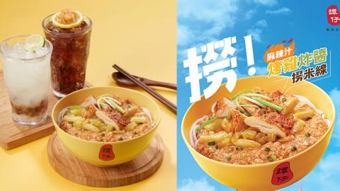 【日常滋味】譚仔全新麻辣炸醬撈米線+海鹽柚子樂+青檸綠豆薏米冰