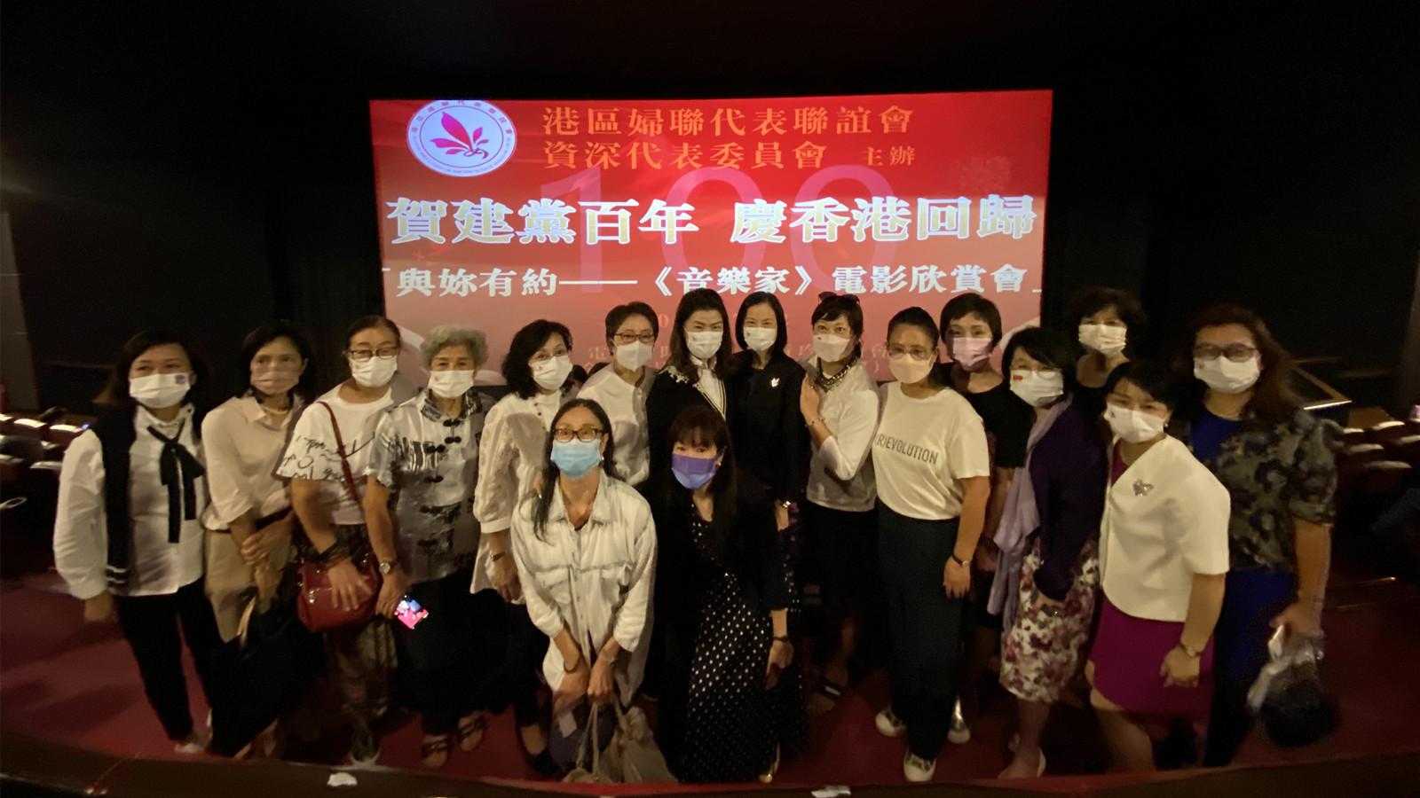 港區婦聯代表聯誼會辦電影欣賞會 賀建黨百年慶香港回歸