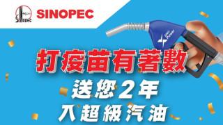 【疫苗獎勵】SINOPEC送免費入油兩年 下周一起網上登記抽獎