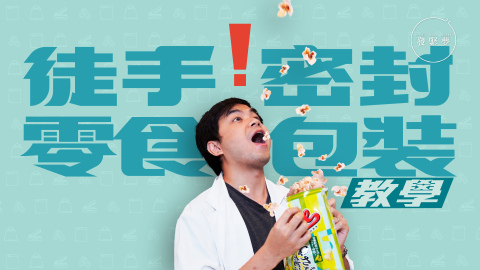 【發緊夢實驗室】徒手密封零食包裝教學-成效好過密實袋?