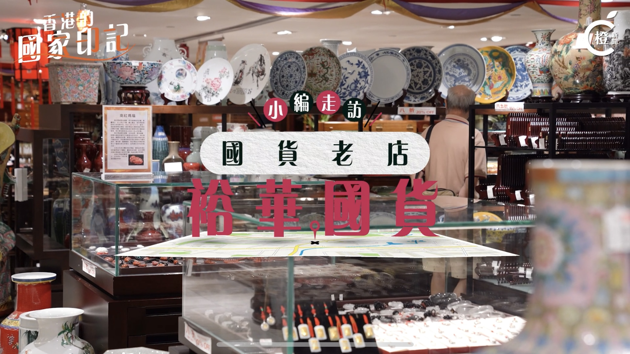 【小編Vlog】「中國製造」傳承情懷惠及民生 國貨老店的世紀變遷