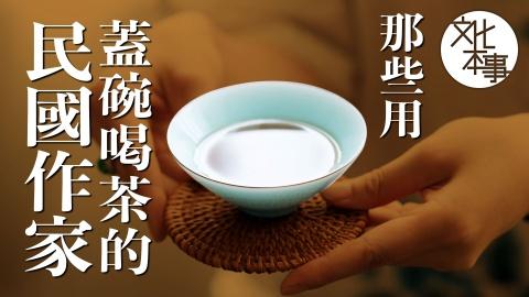 【讀一點書】那些用蓋碗喝茶的民國作家