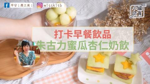 【早餐女皇的蔬食日常】打卡早餐飲品:朱古力蜜瓜杏仁奶特飲