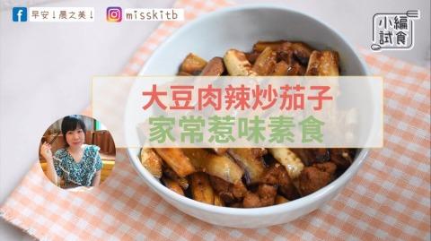 【早餐女皇的蔬食日常】家常惹味素食:大豆肉辣炒茄子