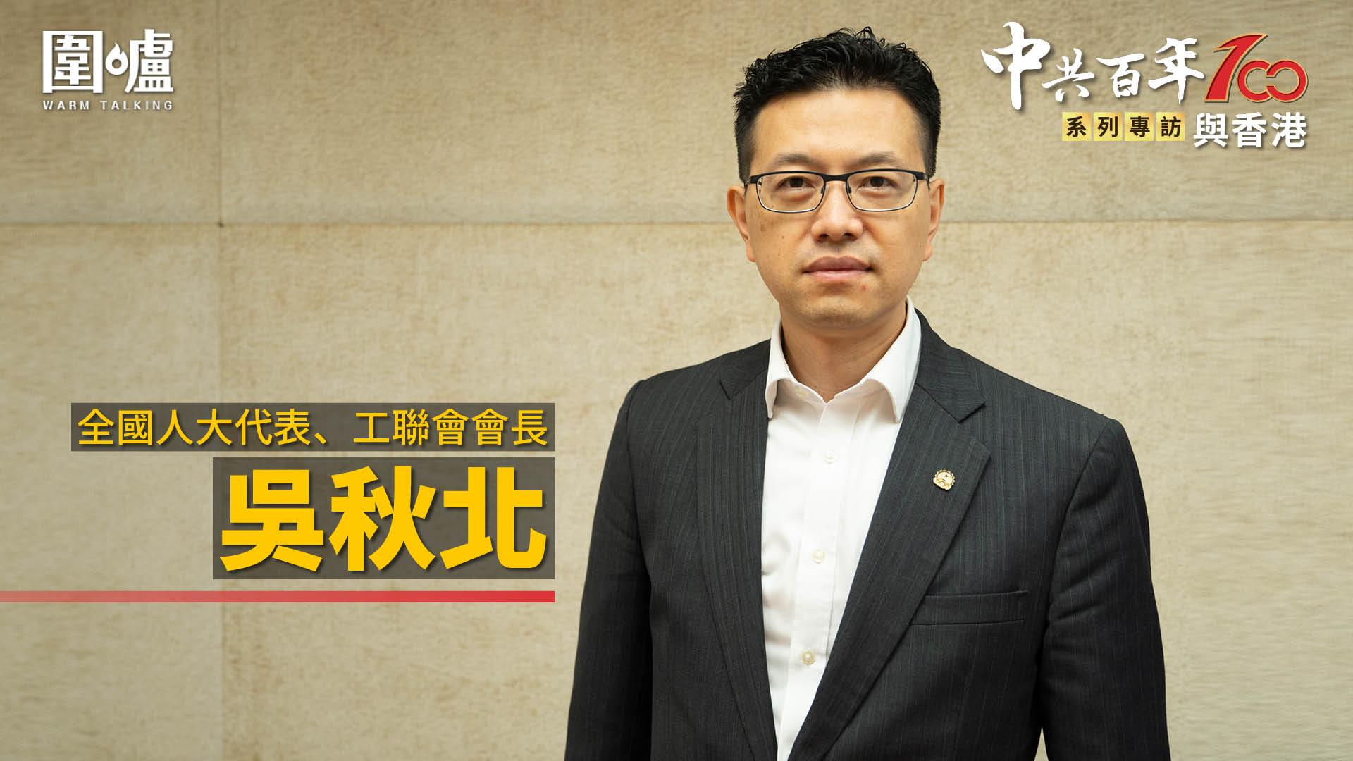 【專訪】吳秋北:國家眷顧香港無微不至 支持爭取勞工權益發展經濟