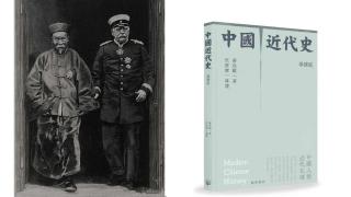 【新書推介】蔣廷黻:中國近代史是一部「近代化史」