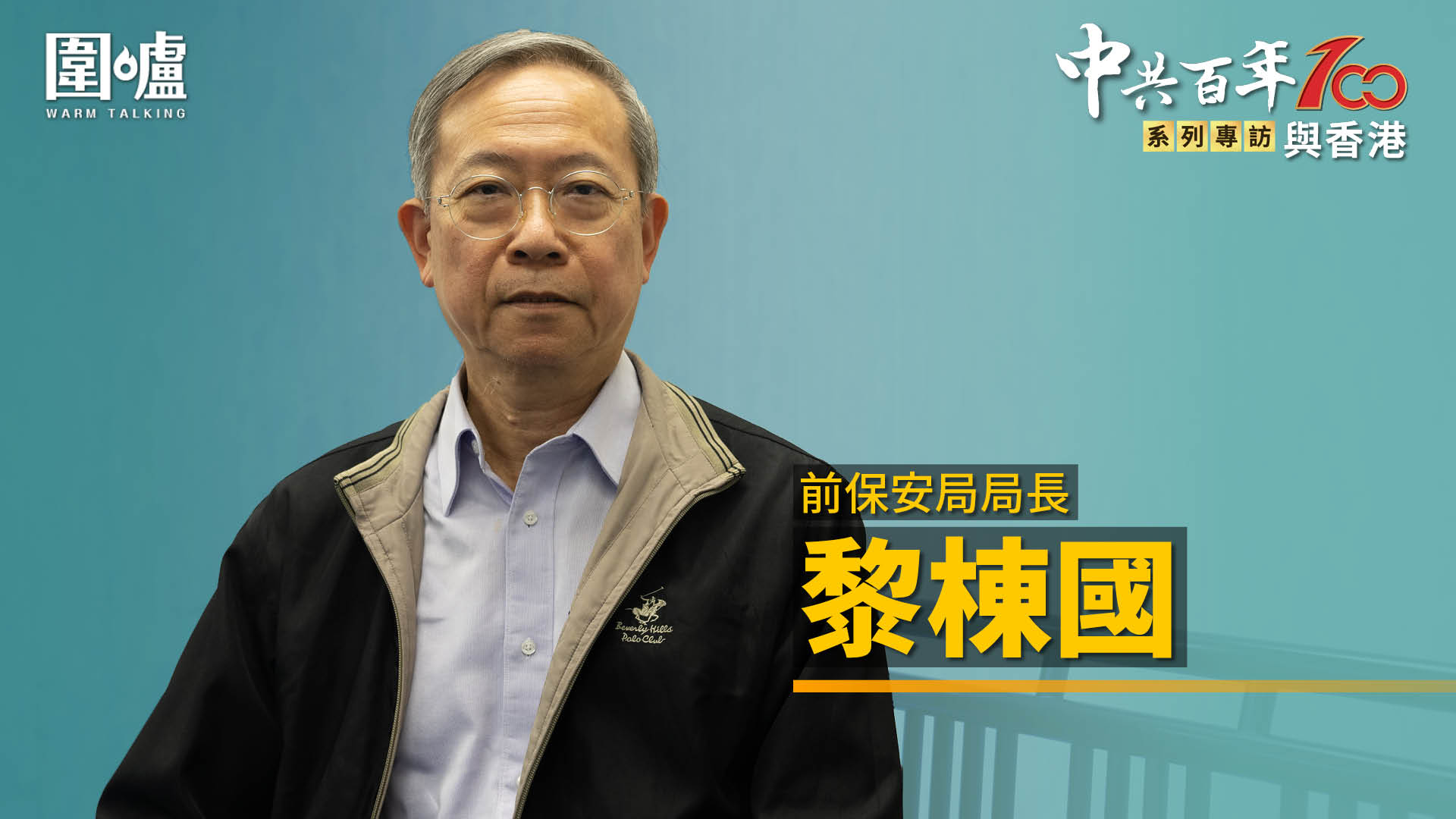 【專訪】黎棟國:內地與香港百年緊密聯繫  香港應把握大灣區機遇創高峰
