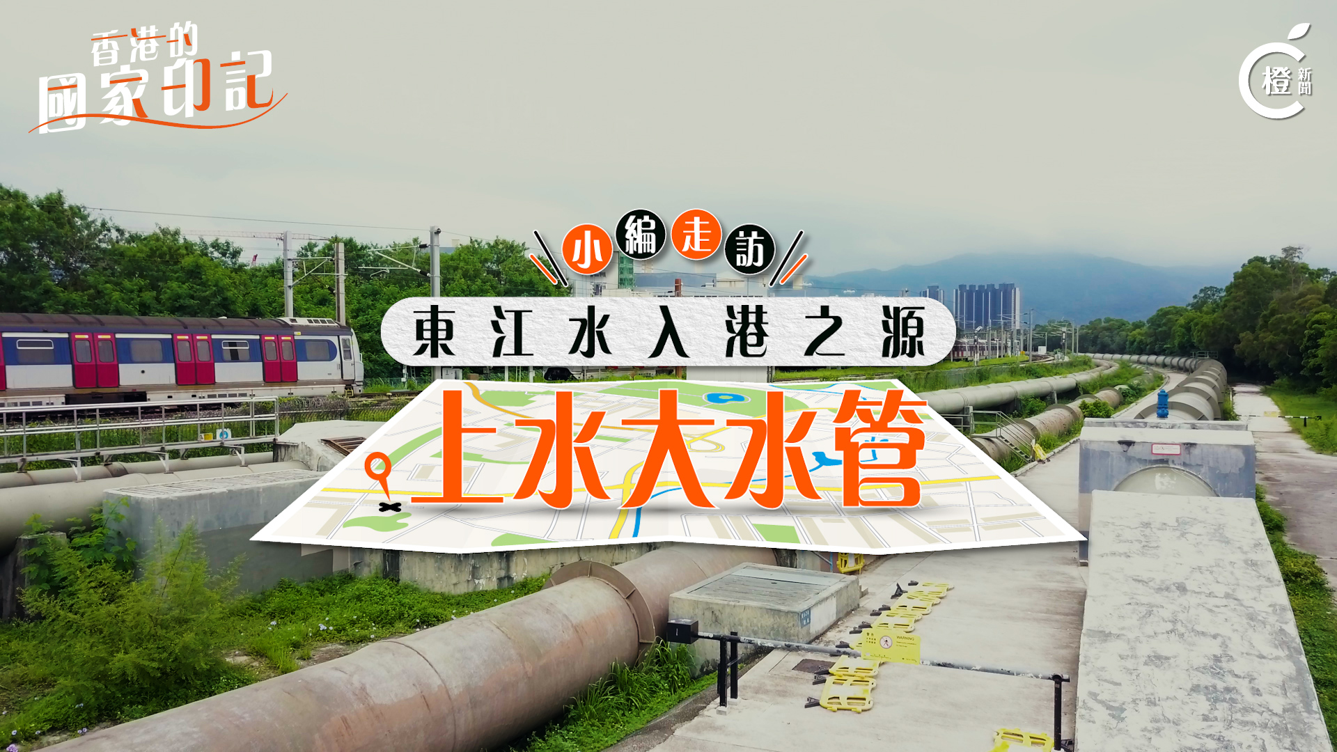 【小編Vlog】東江水入港解制水之困 多方支援體現同胞情