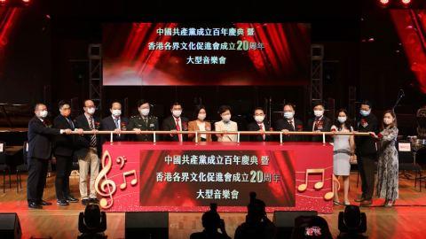 文促會舉辦音樂會盼以文化凝聚人心--捐200萬獎勵港隊奧運健兒