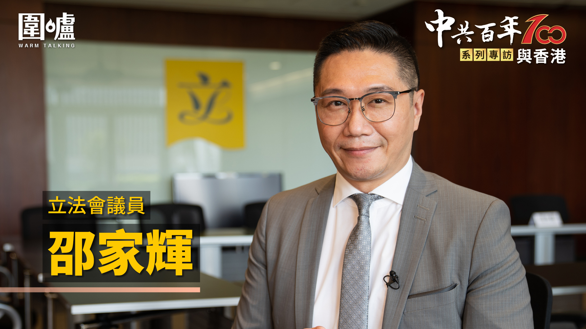 【專訪】邵家輝:港人應思考如何發揮所長融入大灣區機遇