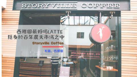 【某隅】西雅圖最好喝Latte Storyville-Coffee隱身於百年農夫市場之中