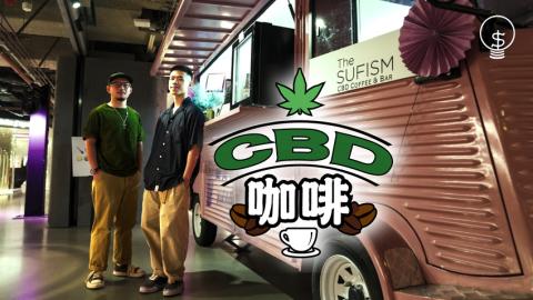 【搵錢呢啲嘢】90後開咖啡店推廣CBD:希望大家不要當作大麻