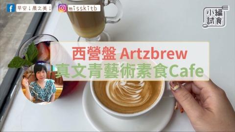 【早餐女皇的蔬食日常】西營盤-Artzbrew:真文青藝術素食Cafe