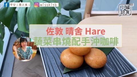 【早餐女皇的蔬食日常】佐敦晴舍Hare:蔬菜串燒配手沖咖啡