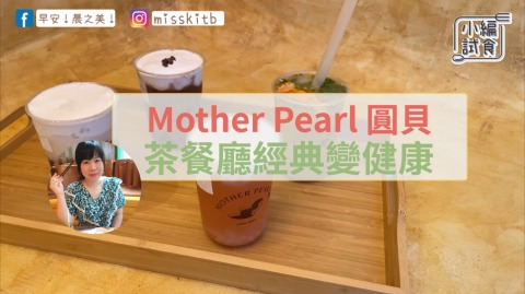 【早餐女皇的蔬食日常】Mother-Pearl-圓貝:茶餐廳經典變健康