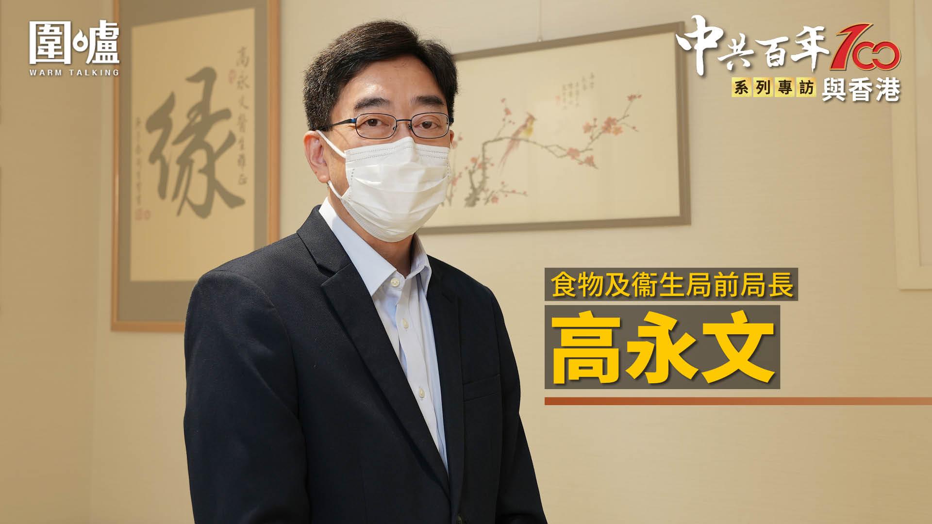 【專訪】高永文:內地醫療發展超越香港 港青應放下成見開拓新道路