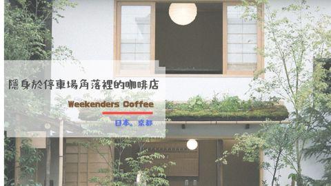【某隅】隱身於停車場角落的咖啡店 京都Weekenders-Coffee-