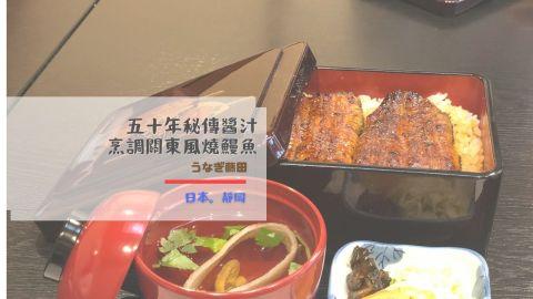 【某隅】五十年秘傳醬汁關東風燒鰻魚:靜岡縣「うなぎ藤田」