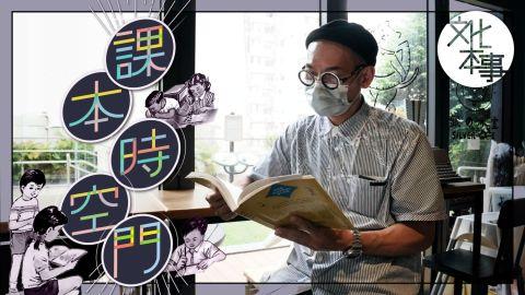【字裡人】香港藏家蒐集舊課本穿梭時空:「知識沒價值但給我們思考力」