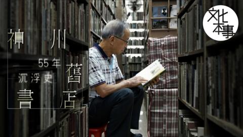 【字裡人】《販書追憶》:神州舊書店55年沉浮史-舊書業會否被淘汰?---