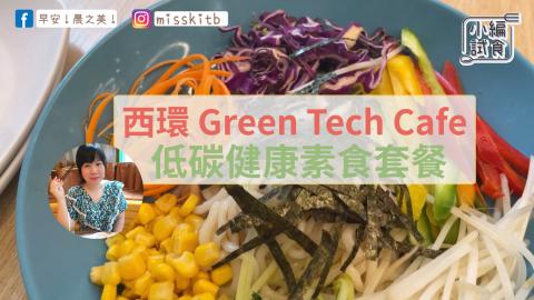 【早餐女皇的蔬食日常】西環-Green-Tech-Cafe:低碳健康素食套餐