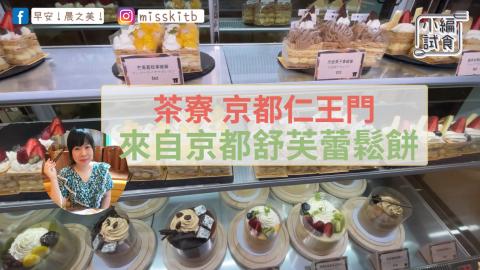 【早餐女皇的蔬食日常】茶寮-京都仁王門:來自京都舒芙蕾鬆餅