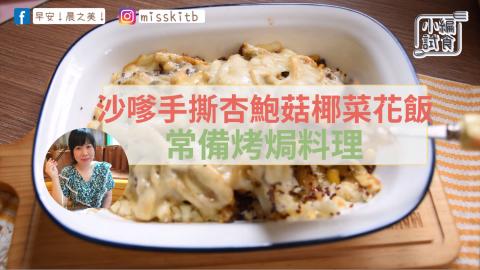 【早餐女皇的蔬食日常】常備烤焗料理:沙嗲手撕杏鮑菇椰菜花飯