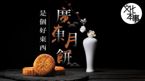 【文化走訪】廣東月餅是個好東西