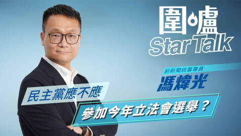 【圍爐Star-Talk·馮煒光】民主黨應不應參加今年立法會選舉?