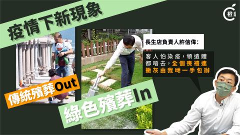 【有片】綠色殯葬推動多年成效不彰 疫情無心插柳成助力激增六成客選用