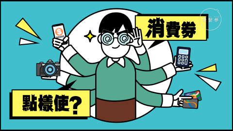 【發緊夢調查局】市民控訴:消費券有等於無!搭車一個月已用完
