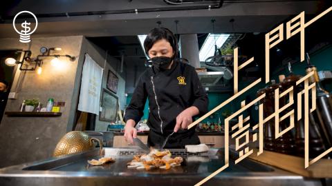 【搵錢呢啲嘢】上門廚師月接40訂單 創全港獨一流動鐵板燒完夢