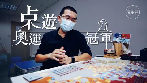 【夢專訪】港人奪桌遊奧運冠軍:玩法比電競嚟得真