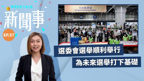 WeekTalk EP.57 | 選委會選舉順利舉行 為未來兩場選舉打下基礎