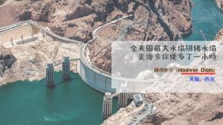 【某隅】全美最大水壩「胡佛水壩」 走幾步你便多了一小時